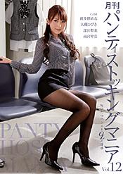 月刊 パンティストッキングマニア Vol.12 匂いたつパンストOLの誘惑