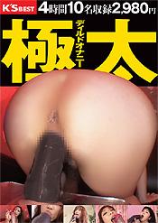 極太ディルドオナニー4時間【1/2】