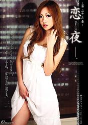 恋夜【ren-ya】 〜第二十三章〜