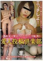 愛人投稿倶楽部 Vol.16