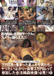 三行広告で集まった素人キモ男たちがヤリたいばかりで会費3万円払って参加した合法輪姦映像!必見!1