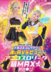 人気コスプレイヤー遂にAVデビュー アニコスロリータ萌MAX vol.2 鏡音●ン