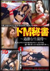 ドM秘書 〜過激な性接待〜