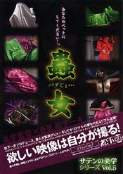 サテンの美学 vol.5 蟲女 バグじょ・・・