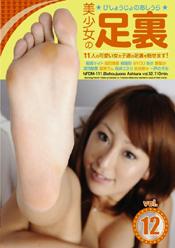 美少女の足裏 Vol.12