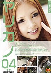 超絶美人彼女 ヤリカノ 04 まりみちゃん