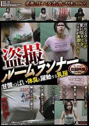 盗撮 ルームランナー 甘酸っぱい体臭と躍動する乳房