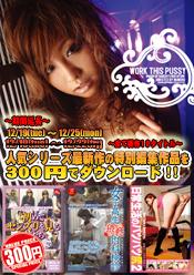 <b>人気シリーズ最新作 300円特別編集ムービー2006年12月号</b>