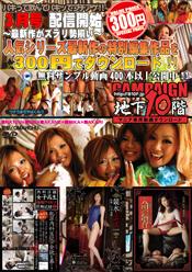 <b>人気シリーズ最新作 300円特別編集ムービー2007年3月号</b>