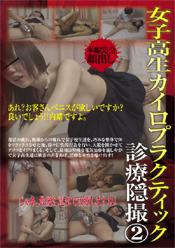 女子高生 カイロプラクティック診療隠撮2