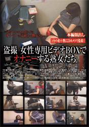 盗撮 女性専用ビデオBOXでオナニーする熟女たち