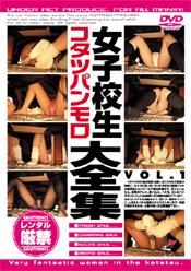 女子高生コタツパンモロ大全集 Vol.1