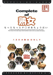 COMPLETE OF 熟女