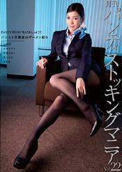 月刊 パンティストッキングマニア Vol.22 パンスト美脚責めザーメン絞り