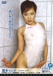 競水マニア vol.1