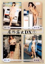 屋外露出DX1