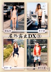 屋外露出DX3