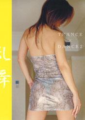 トランス×ダンス2