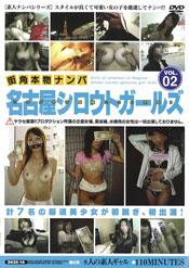 名古屋シロ-トガ-ルズ2
