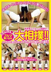 女子高生ブルマ食い込み大相撲