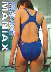 競泳水着MANIAX