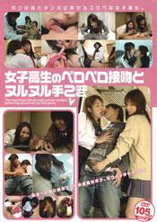 女子高生のベロベロ接吻とヌルヌル手コキ