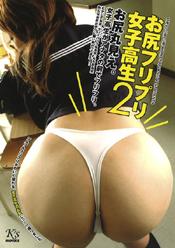 お尻フリプリ女子高生 2