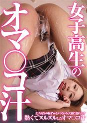 女子高生のオマ●コ汁