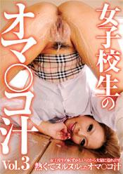 女子高生のオマ●コ汁 Vol.3