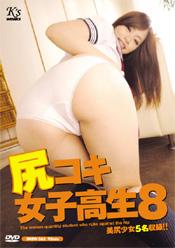尻コキ女子高生8