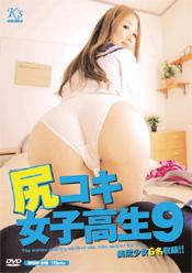 尻コキ女子高生9
