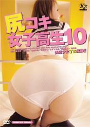 尻コキ女子高生10