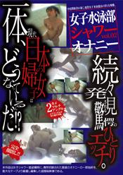 女子水泳部シャワーオナニー vol.2