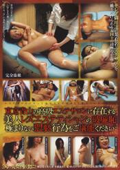 東京青山の高級エステサロンに存在する 美人エステティシャンの破廉恥極まりない猥褻行為をご堪能ください