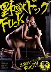 「野獣ドッグFUCK」のパッケージ画像