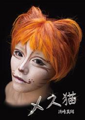 「メス猫 浜崎真緒」のパッケージ画像