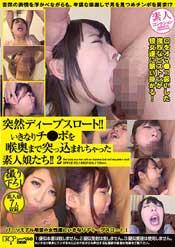 「突然ディープスロート!!いきなりチ●ポを喉奥まで突っ込まれちゃった素人娘たち!! 2」のパッケージ画像