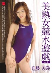 美熟女競水遊戯1