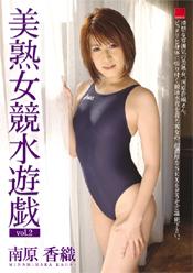 美熟女競水遊戯2