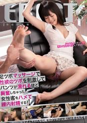 「足ツボマッサージで性欲のツボを刺激してパンツが濡れるほど興奮しちゃった女性客をハメて膣内射精する!」のパッケージ画像