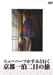ニュ-ハ-フかすみと行く京都一泊二日の旅
