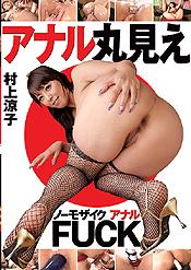 アナル丸見えノーモザイク アナルFUCK 村上涼子