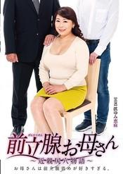 「前立腺お母さん〜近親尻穴物語〜 眞ゆみ恵麻」のパッケージ画像