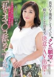 「「私のオマ○コ舐めて下さい…」長年心の奥底にしまっていた'クンニ願望'を抑えることが出来ず、決意のAV出演! 裕子さん48歳」のパッケージ画像