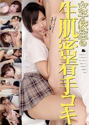 「女子校生の生肌密着手コキ」のパッケージ画像