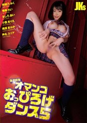 女子校生オマ●コおっぴろげダンス 5