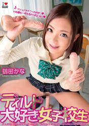「ディルド大好き女子校生 鶴田かな」のパッケージ画像