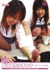 女子高生の手コキ