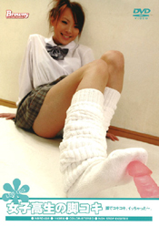 女子高生の脚コキ