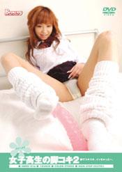 女子高生の脚コキ 2